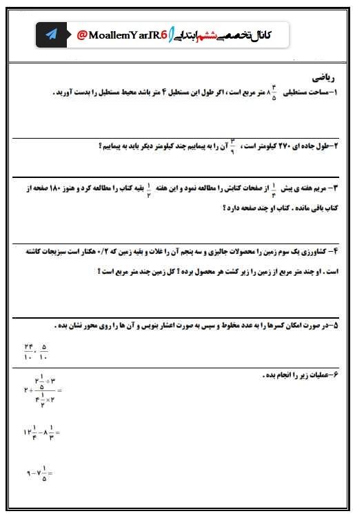 آزمون مداد کاغذی ریاضی ششم ابتدایی (آذر 96) | WwW.MoallemYar.IR