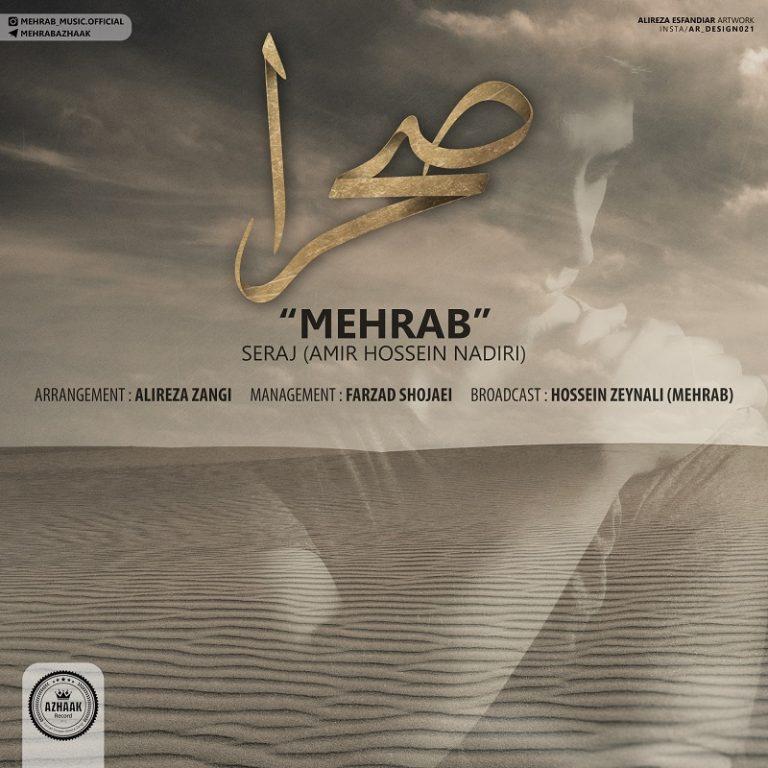 دانلود آهنگ جدید مهراب و سراج بنام صحرا