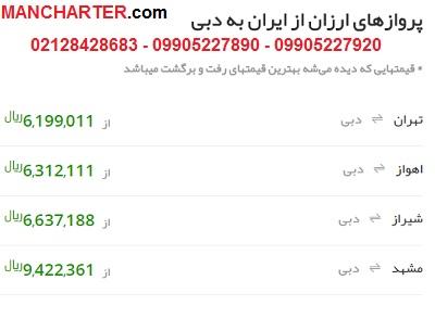 بلیط هواپیما شیراز به دبی