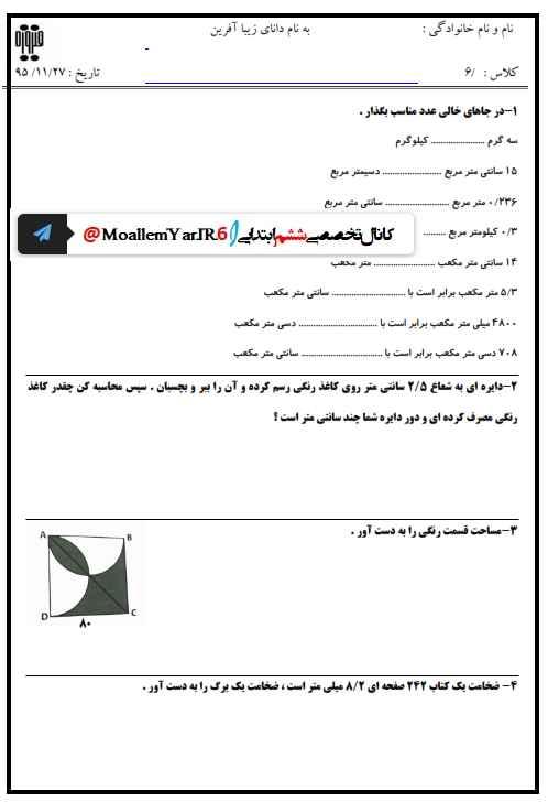 آزمون مداد کاغذی ریاضی ششم ابتدایی (بهمن 96) | WwW.MoallemYar.IR