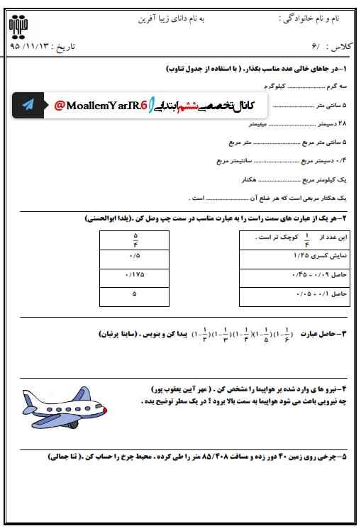 نمونه سوال بهمن 96 ریاضی ششم ابتدایی | WwW.MoallemYar.IR