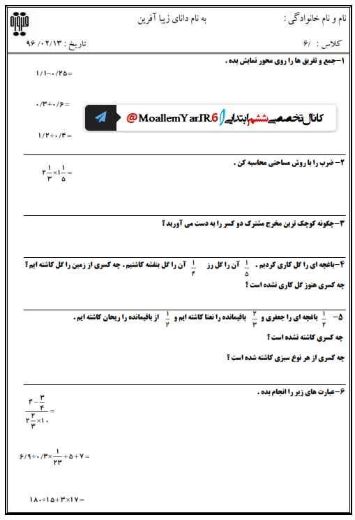 آزمون مداد کاغذی ریاضی ششم ابتدایی (اردیبهشت 97) | WwW.MoallemYar.IR