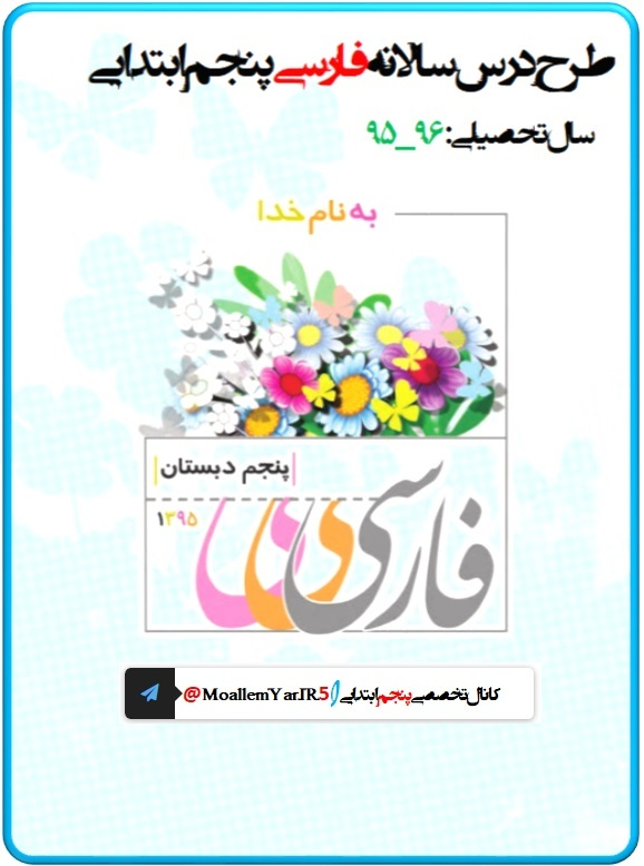طرح درس سالانه فارسی پنجم ابتدایی 95-96 | WwW.MoallemYar.IR