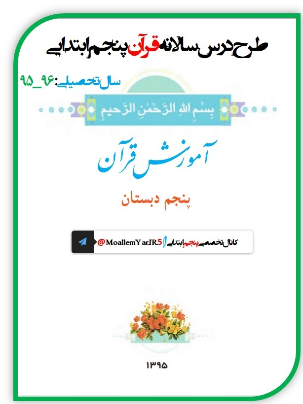 طرح درس سالانه قرآن پنجم ابتدایی 95-96   WwW.MoallemYar.IR