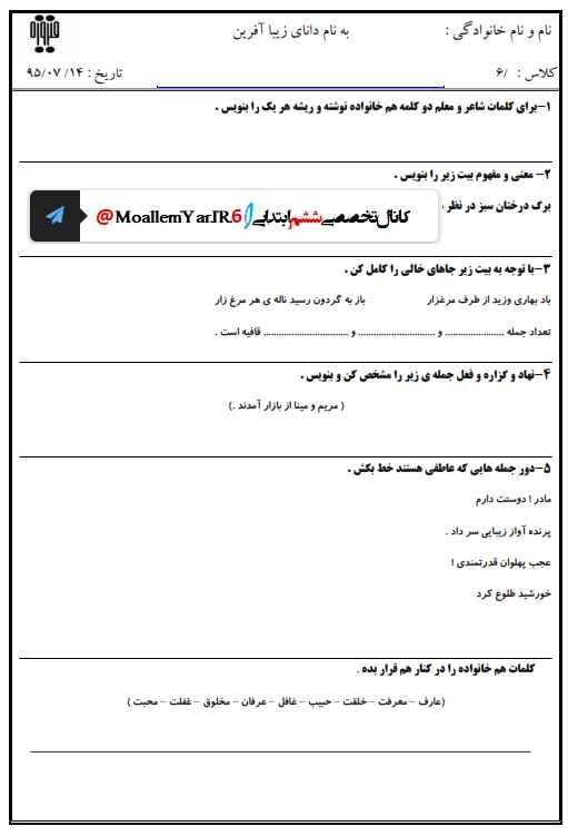 نمونه سوال مهر 96 فارسی ششم ابتدایی | WwW.MoallemYar.IR