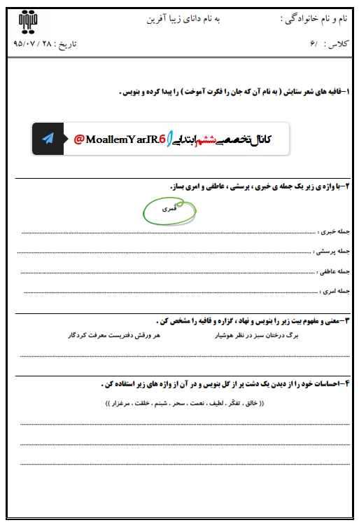آزمون مهر ماه فارسی ششم ابتدایی 96-97 | WwW.MoallemYar.IR