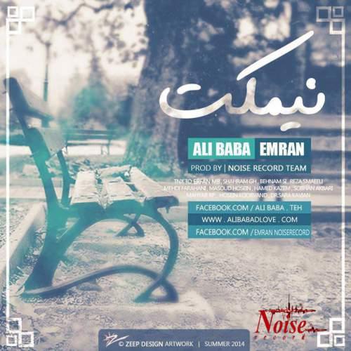 اهنگ جدید عمران و علی بابا  به نام نیمکت
