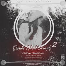دانلود آهنگ جدید و فوق العاده زیبای علی بابا و میلاد راستاد به نام غریبه خوش اومدی ۲