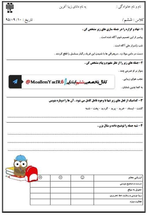 نمونه سوال تخصصی فارسی ششم ابتدایی (آذر 96) | WwW.MoallemYar.IR