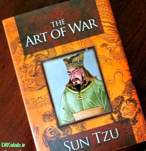 کتاب هنر جنگ - دل کتاب