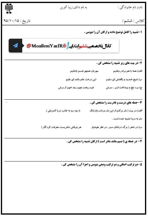 نمونه سوال دی ماه فارسی ششم ابتدایی (مبحث تشبیه) | WwW.MoallemYar.IR