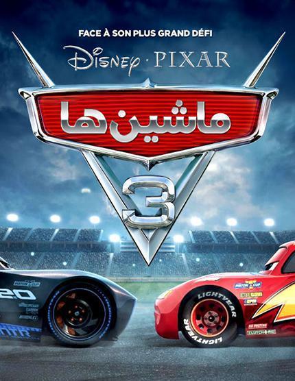 دانلود دوبله فارسی انیمیشن ماشین ها Cars 3 2017