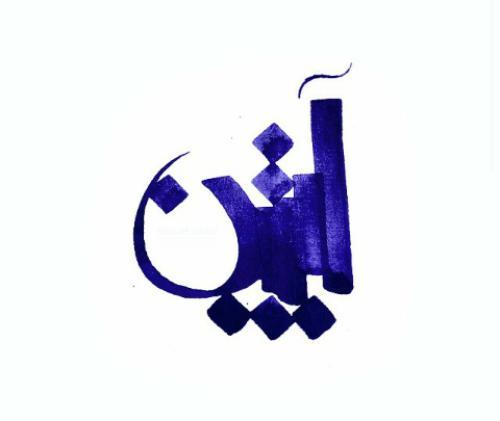 طرح گرافیکی لوگو اسم آبتین برای پروفایل