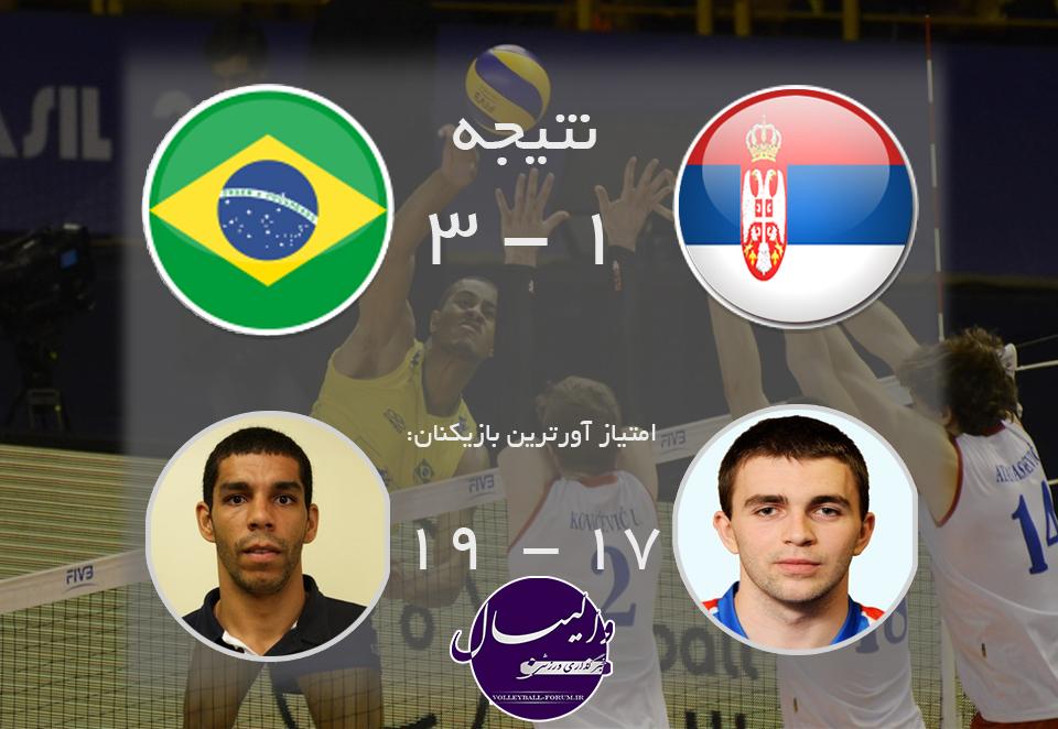 دومین پیروزی برزیل مقابل صربستان