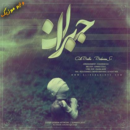 اهنگ جدید و زیبا علی بابا و بهنام اس ای به نام جبران