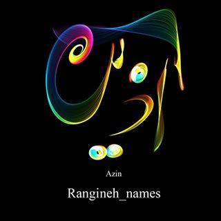 طرح گرافیکی لوگو اسم آذین برای پروفایل