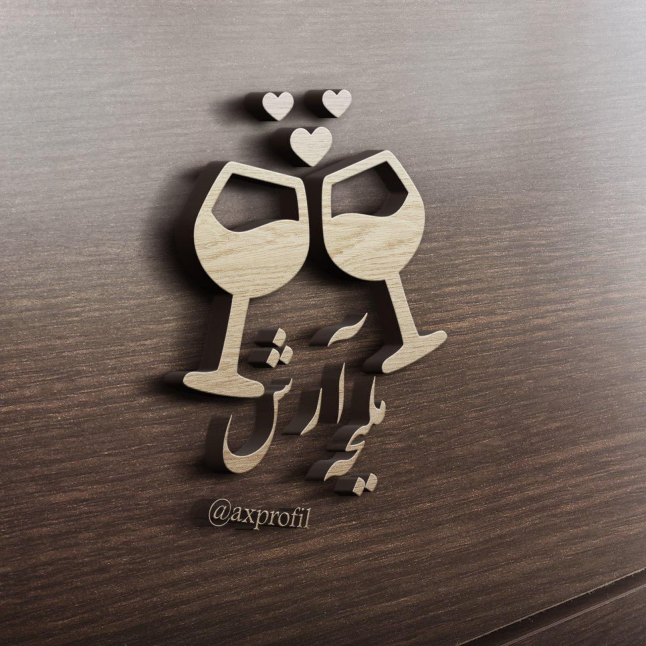 طرح گرافیکی لوگو اسم عاشقانه اسم آرش و ملیحه