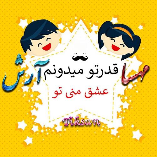 طرح گرافیکی لوگو اسم عاشقانه اسم آرش و مهسا