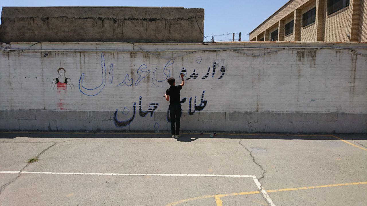پروژه ی مهر در دبیرستان شهدای صنف گردبافان آغاز شد.