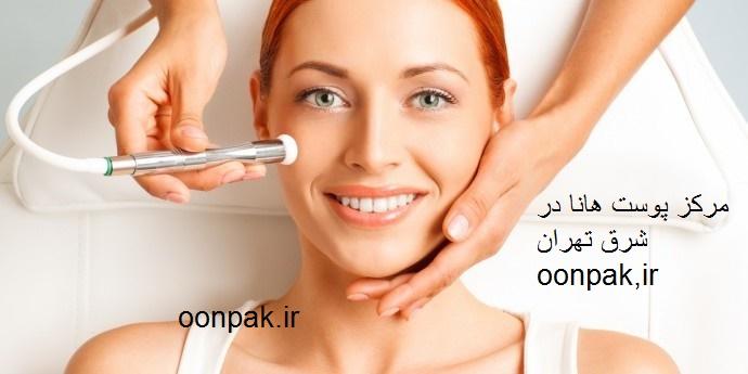 مرکز پوست در شرق تهران تهرانپارس قیمت مناسب و تخفیف به مدت محدود
