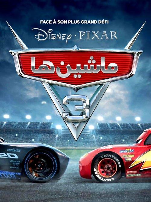 دانلود انیمیشن ماشین های3 cars3