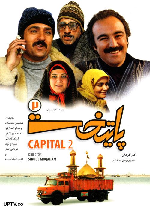 دانلود سریال پایتخت 2