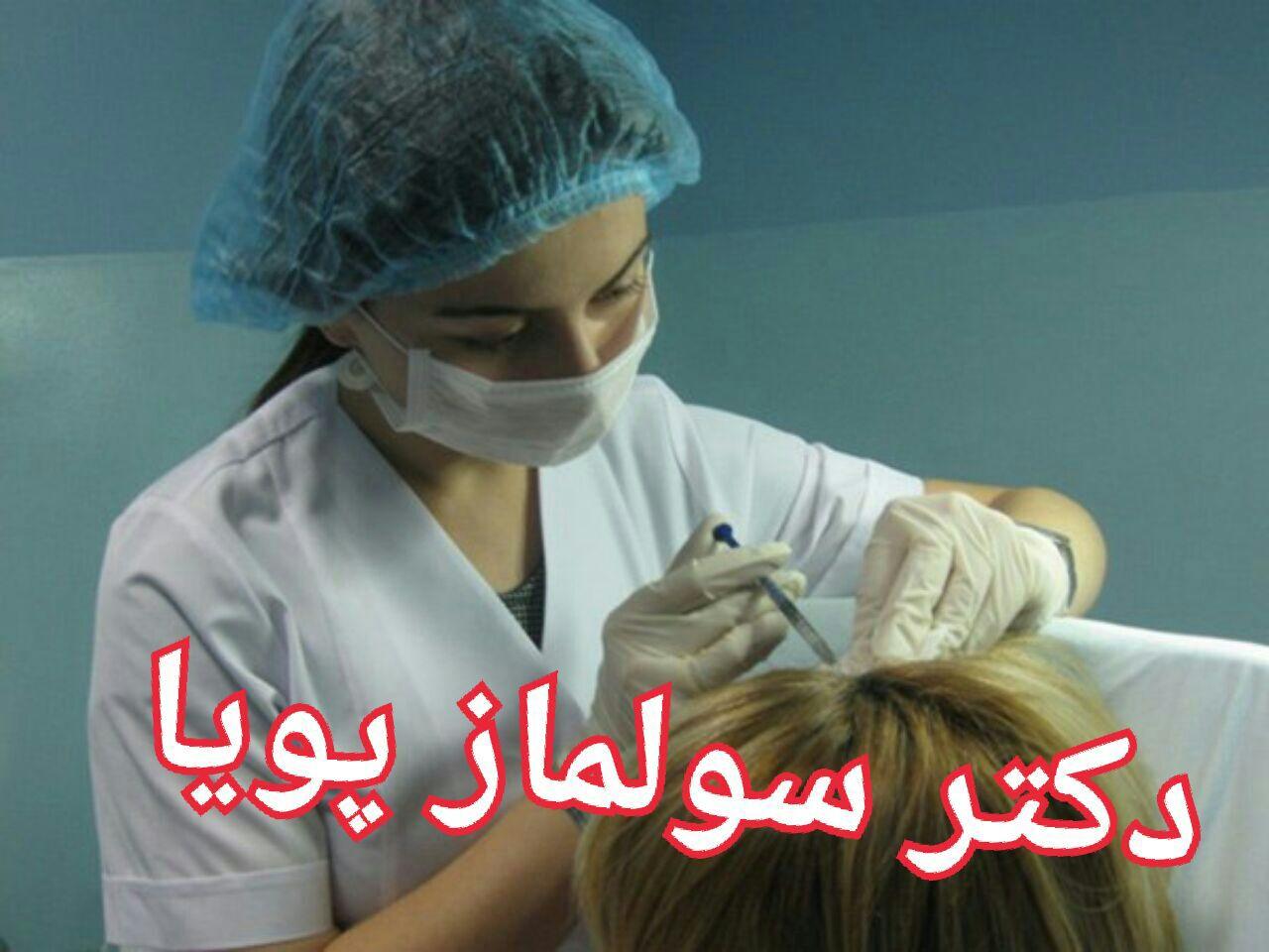 مزوتراپی مو چیست؟؟