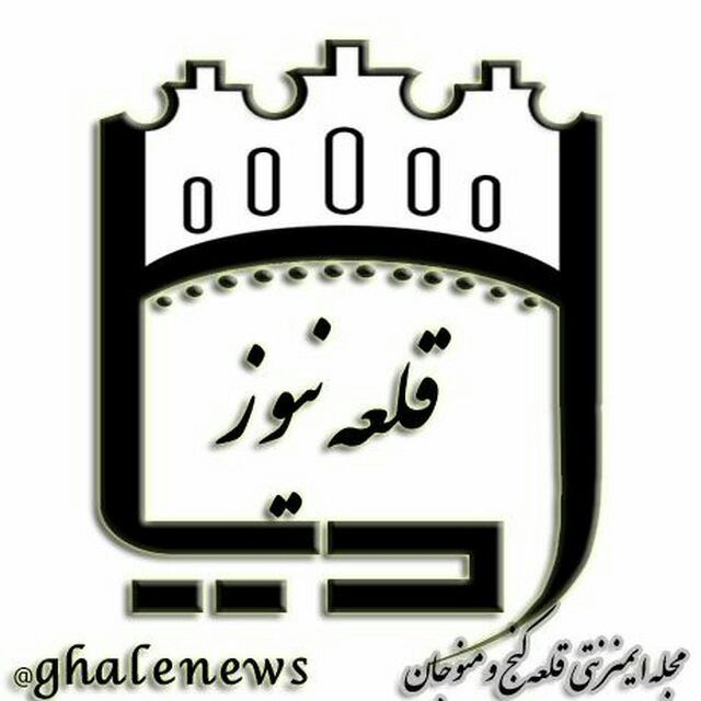 کانال تلگرام قلعه نیوز