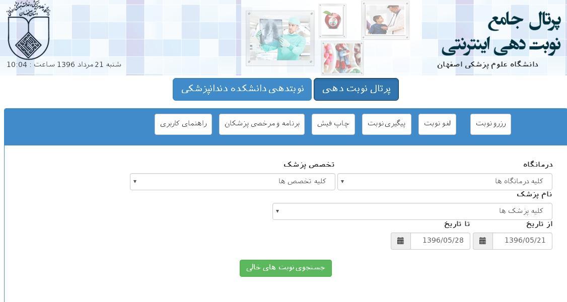 نوبت گيري اينترنتي بيمارستان الزهرا اصفهان