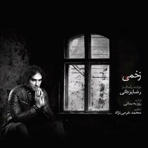 نسخه بیکلام آهنگ زخمی از رضا یزدانی