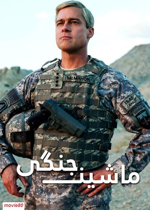 دانلود فیلم War Machine 2017 ماشین جنگی با دوبله فارسی