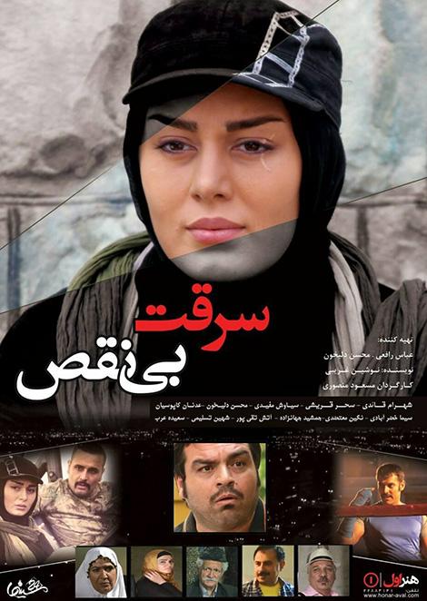 دانلود فیلم ایرانی سرقت بی نقص با کیفیت عالی - دانلود پلی