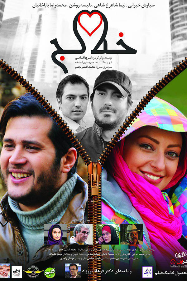 فیلم طنز ایرانی خط کج - دانلود پلی