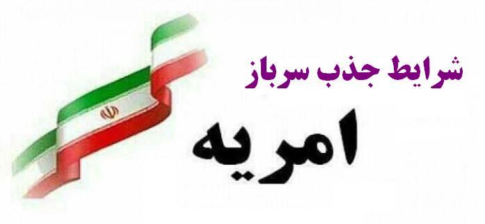 جذب سرباز امریه در بنیاد شهید و امور ایثارگران