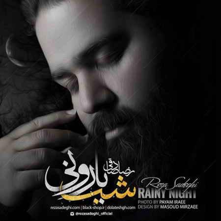نسخه بیکلام آهنگ شب بارونی از رضا صادقی