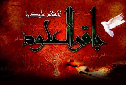 اس ام اس شهادت امام محمد باقر علیه السلام 96