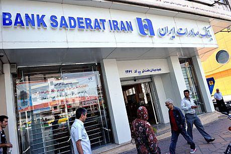 فيش حقوق كاركنان بانك صادرات ايران