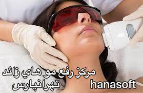 رفع مو های زائد کل بدن در تهرانپارس