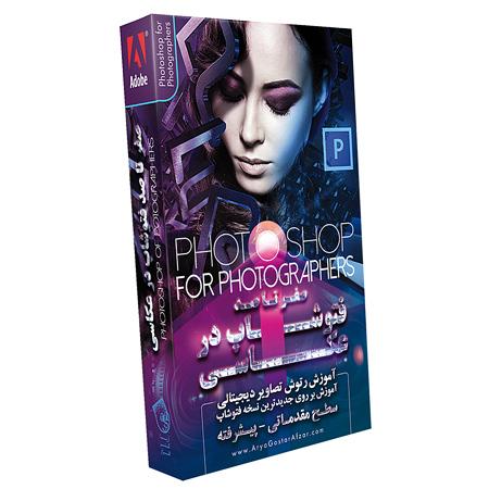 آموزش فتوشاپ در عکاسی از مبتدی تا حرفه ای شامل 2 DVD اورجینال