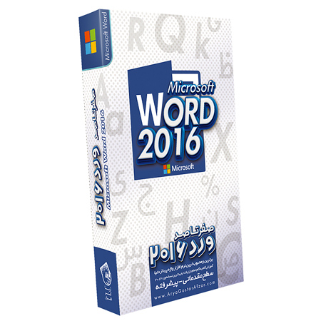 خرید اینترنتی سی دی آموزش ورد 2016 از صفر تا صد-Word 2016 Fundamentals
