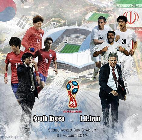 نتیجه بازی ایران و کره جنوبی 9 شهریور 96 | فیلم خلاصه و گلها