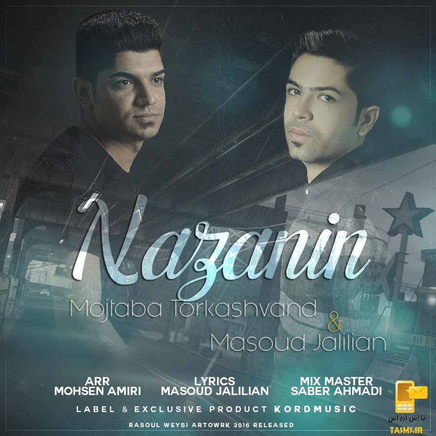 آهنگ جدید مسعود جلیلیان و مجتبی ترکاشوند به نام نازنین