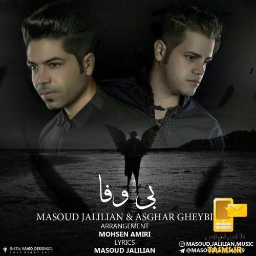 آهنگ جدید مسعود جلیلیان و اصغر غیبی به نام بی وفا
