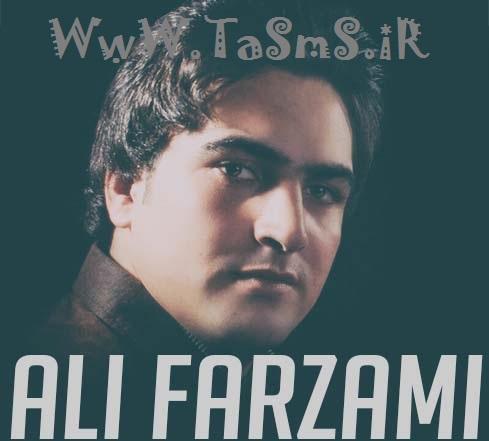 دو آهنگ جدید علی فرزامی به نام بگو کجایی و کس ارا کس نیه