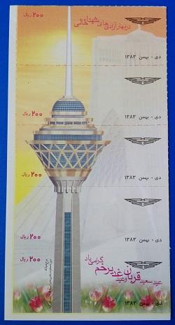 میلاد (2).jpg (250×463)