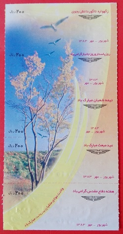 میلاد (6).jpg (250×477)