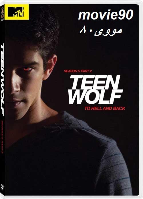 دانلود سریال Teen Wolfفصل6