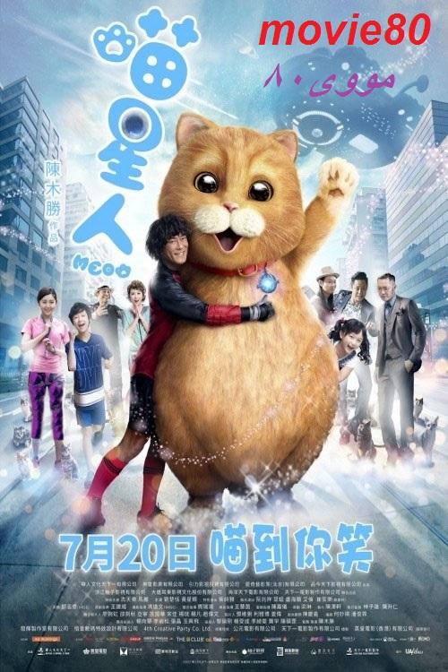 دانلود فیلم Meow 2017