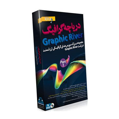 خرید اینترنتی سی دی دریاچه گرافیک پارت اول در 9 DVD اورجینال نقره ای
