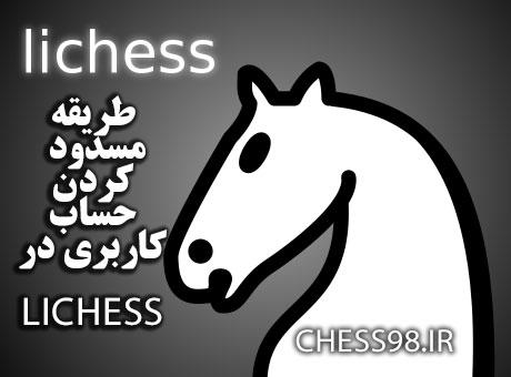 نحوه دلت اکانت در لای چس | خانه شطرنج